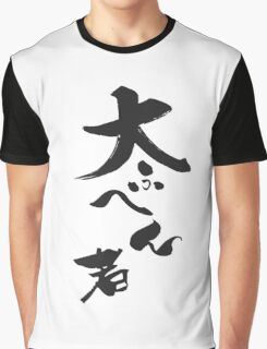 Dai fuhen mono Graphic T-Shirt