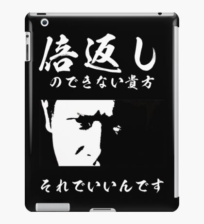 It's OK not to take double the payback White Edition iPad Case/Skin