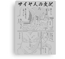 [ASCII ART] Saiyan culture Canvas Print