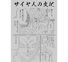 [ASCII ART] Saiyan culture Photographic Print
