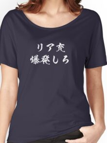 [Voice of Otaku] People satisfied with offline life should explode Women's Relaxed Fit T-Shirt