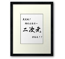 [Voice of Otaku] It's OK! I still have...2D!! Framed Print