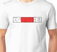 Spec-Japan Basic Logo Unisex T-Shirt