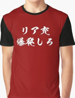 [Voice of Otaku] People satisfied with offline life should explode Graphic T-Shirt