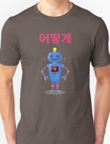 Cute Robot 어떻게 Hangul Ottoke Unisex T-Shirt