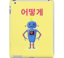 Cute Robot 어떻게 Hangul Ottoke iPad Case/Skin