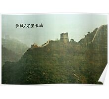 The Great Wall of China ~ 长城/万里长城 Poster