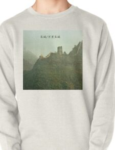 The Great Wall of China ~ 长城/万里长城 Pullover