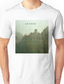 The Great Wall of China ~ 长城/万里长城 Unisex T-Shirt