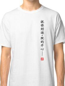 GLHF kanji Classic T-Shirt