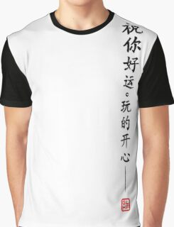 GLHF kanji Graphic T-Shirt