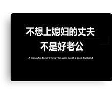 Gu Hai Husband and Wife Statement Canvas Print