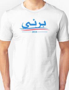 Bernie 2016 - Arabic Unisex T-Shirt