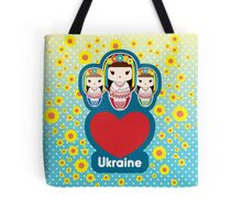 Love Ukraine - Three Babushka Matryoshka Dolls Tote Bag