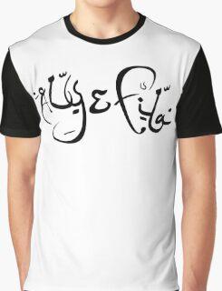 Future Sound - Aly Fila Graphic T-Shirt