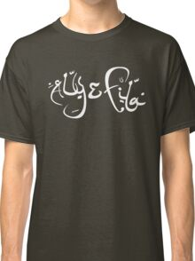 Future Sound - Aly Fila Classic T-Shirt