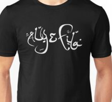 Future Sound - Aly Fila Unisex T-Shirt