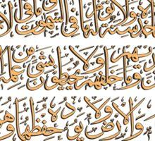 Ayat alkursi Calligraphy tee design Sticker