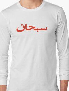 Supreme Long Sleeve T-Shirt