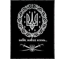 Ukrainian Holodnoyarskaya Republic Photographic Print