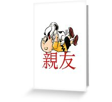 Best Friends Snoopy Greeting Card