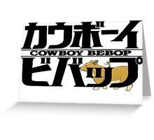 EIN & ED Cowboy bebop  Greeting Card