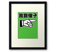 我跟傻子 ☞ (I'm With Stupid ☞) Framed Print