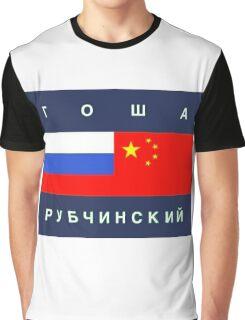 GOSHA RUBCHINSKIY LOGO PRINT T-SHIRT - ГОША РУБЧИНСКИЙ  Graphic T-Shirt