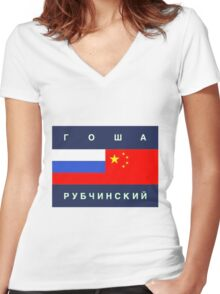 GOSHA RUBCHINSKIY LOGO PRINT T-SHIRT - ГОША РУБЧИНСКИЙ  Women's Fitted V-Neck T-Shirt