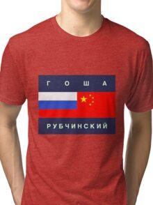 GOSHA RUBCHINSKIY LOGO PRINT T-SHIRT - ГОША РУБЧИНСКИЙ  Tri-blend T-Shirt