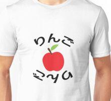 りんご Ringo_Apple Unisex T-Shirt
