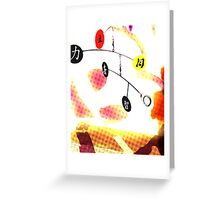 A Balance in life Greeting Card