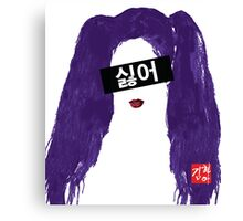 """4Minute """"Hate"""" Canvas Print"""