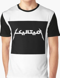 HOT METALLICA FONT ARABIC Graphic T-Shirt