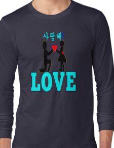 ❤ღ°Will You Accept My Heart-Romantic Proposal  Clothes & Phone/iPad/Laptop/MackBook Cases/Skins & Bags & Home Decor & Stationary & Mugs°ღ❤ Long Sleeve T-Shirt