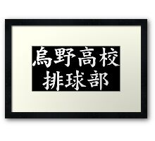 Karasuno Volley Ball Club Haikyuu Kanji Vector Framed Print