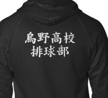 Karasuno Volley Ball Club Haikyuu Kanji Vector Zipped Hoodie
