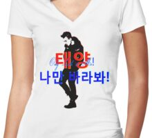 """♥♫Taeyang- """"Only Look at Me""""- Fabulous K-Pop Clothes & Phone/iPad/Laptop/MackBook Cases/Skins & Bags & Home Decor & Stationary & Mugs♪♥ Women's Fitted V-Neck T-Shirt"""