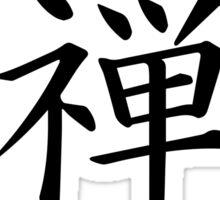 Zen Mindfulness Ensō (Dhyāna) Sticker
