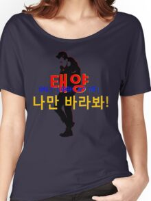♥♫Taeyang-Only Look at Me Fabulous K-Pop Clothes & Phone/iPad/Laptop/MackBook Cases/Skins & Bags & Home Decor & Stationary & Mugs♪♥ Women's Relaxed Fit T-Shirt