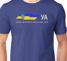 Ukraine in Ukrainian Unisex T-Shirt