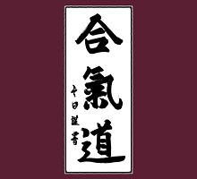 Aikido by Fumio Black and White Unisex T-Shirt