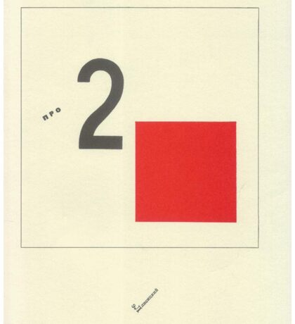 El Lissitzky - Story of 2 Squares Sticker