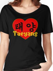 ♥♫I Love Taeyang-Fabulous K-Pop Clothes & Phone/iPad/Laptop/MackBook Cases/Skins & Bags & Home Decor & Stationary & Mugs♪♥ Women's Relaxed Fit T-Shirt
