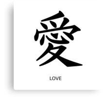 Kanji Love Canvas Print