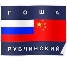 gosha rubchinskiy logo Poster