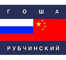 gosha rubchinskiy logo Photographic Print