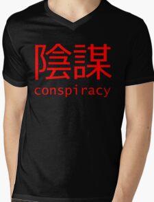 Conspiracy! 陰謀! Mens V-Neck T-Shirt
