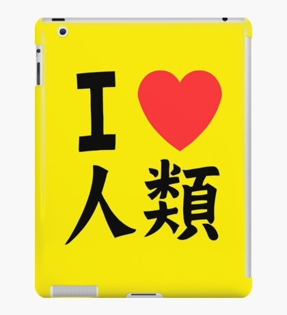 I ♥ humanity iPad Case/Skin