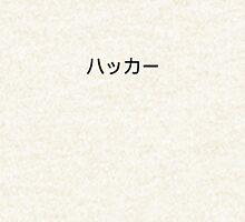 Hacker (Japanese, Minimalistic) Pullover